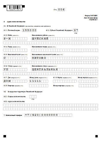 Р11001 (рекомендуемая форма):пример заполнения с пояснениями.